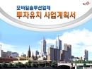 투자유치 사업계획서(모바일 솔루션 개발)