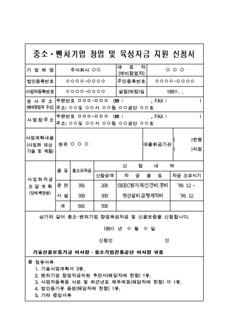 창업자금조달 사업계획서(원유정제부품) #1