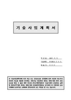 창업자금조달 사업계획서(원유정제부품) #2