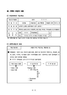 창업자금조달 사업계획서(원유정제부품) #5