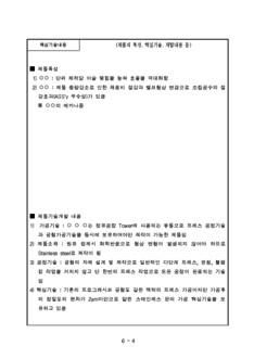 창업자금조달 사업계획서(원유정제부품) #6