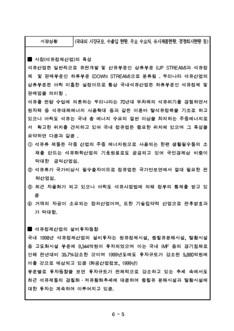 창업자금조달 사업계획서(원유정제부품) #7