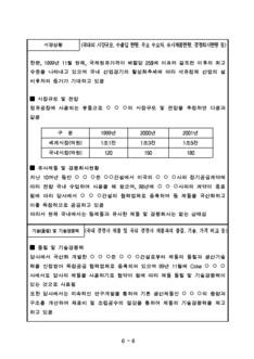 창업자금조달 사업계획서(원유정제부품) #8