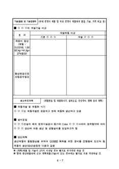 창업자금조달 사업계획서(원유정제부품) #9