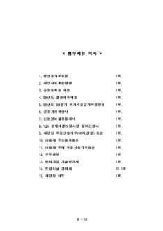 창업자금조달 사업계획서(원유정제부품) #14
