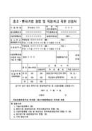 창업자금조달 사업계획서(원유정제부품)