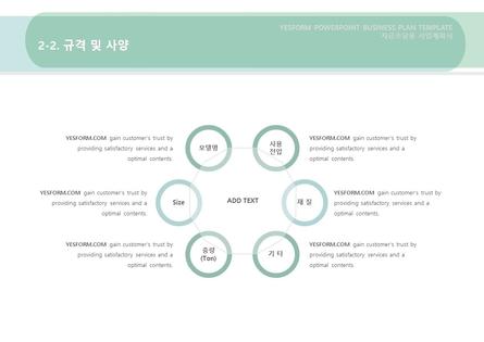 제조업 표준 사업계획서(자금조달용) #10