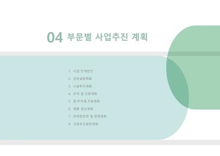 제조업 표준 사업계획서(자금조달용) #19