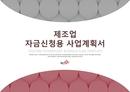 제조업 표준 사업계획서(자금신청용)(6)