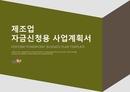 제조업 표준 사업계획서(자금신청용)(8)
