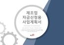 제조업 표준 사업계획서(자금신청용)