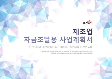 제조업 표준 사업계획서(자금조달용)