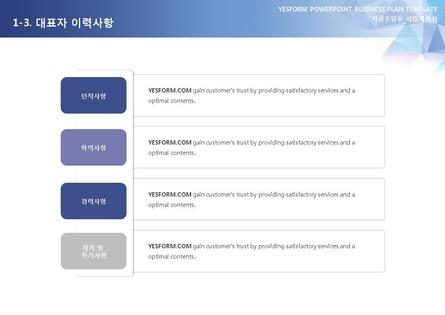 제조업 표준 사업계획서(자금조달용) #5