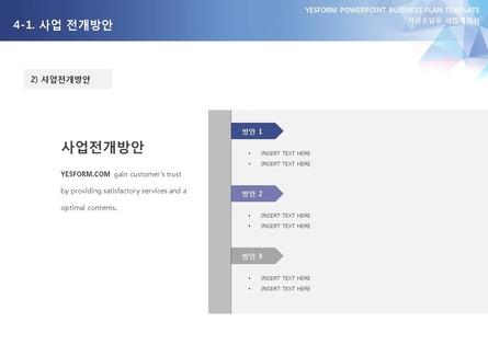 제조업 표준 사업계획서(자금조달용) #21