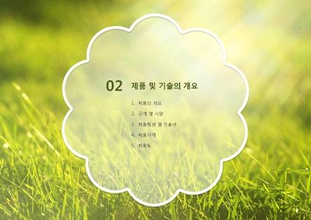 제조업 표준 사업계획서(자금조달용) #11