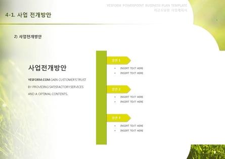 제조업 표준 사업계획서(자금조달용) #24