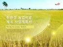 친환경 농업비료 제조 사업계획서