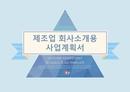제조업 표준 사업계획서(회사소개서)_삼각형과 리본