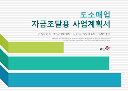 도소매업 표준 사업계획서(자금조달용)