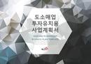 도소매업 사업계획서(투자유치용)_구겨짐