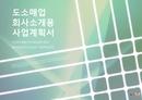 도소매업 표준 사업계획서(회사소개용)(3)