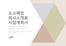 도소매업 표준 사업계획서(회사소개용)(4)