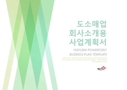 도소매업 표준 사업계획서(회사소개용)