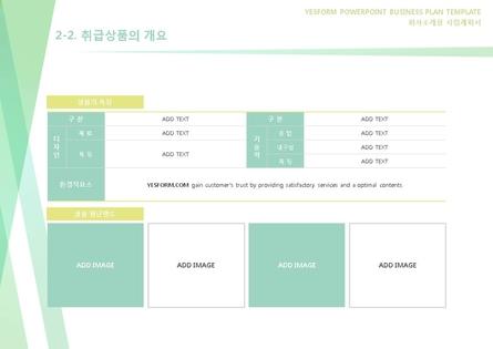 도소매업 표준 사업계획서(회사소개용) #13
