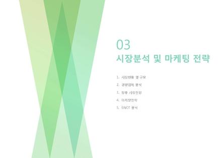 도소매업 표준 사업계획서(회사소개용) #15