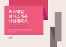 도소매업 표준 사업계획서(회사소개용)(7)