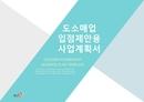 도소매업 표준 사업계획서(입점제안용)(1)