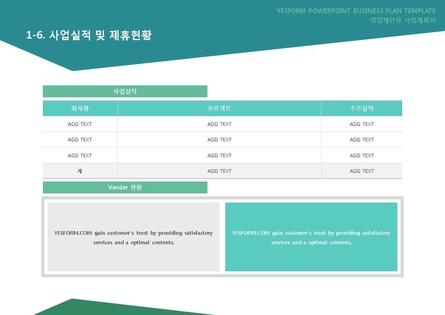 도소매업 표준 사업계획서(영업제안용) #8