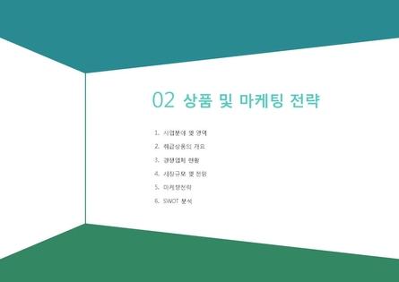 도소매업 표준 사업계획서(영업제안용) #9