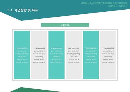 도소매업 표준 사업계획서(영업제안용) #17
