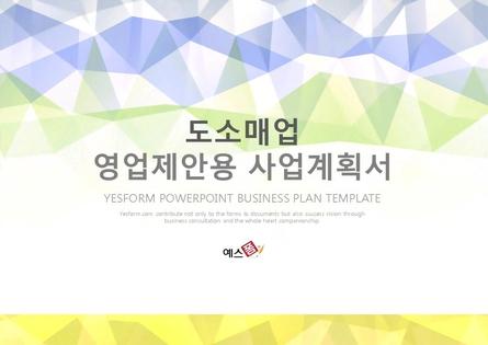 도소매업 표준 사업계획서(영업제안용)