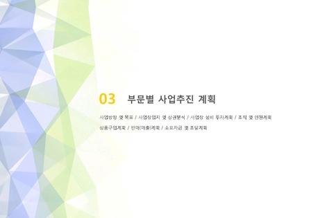 도소매업 표준 사업계획서(영업제안용) #16