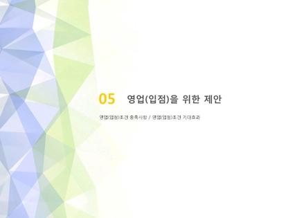 도소매업 표준 사업계획서(영업제안용) #27