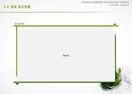 음식.외식업 표준 사업계획서(자금조달용) #27