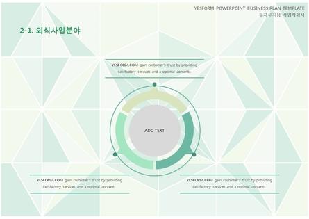 음식.외식업 표준 사업계획서(투자유치용)_점선의만남 #9