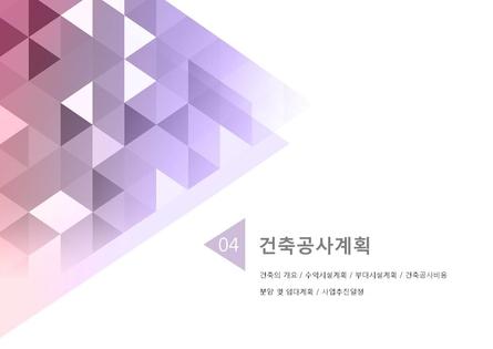 건설업 표준 사업계획서(자금조달용) #21