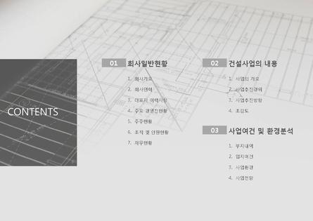 건설업 표준 사업계획서(자금신청용)(9)