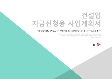 건설업 표준 사업계획서(자금신청용)(6)