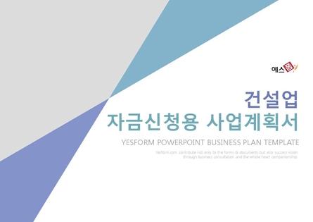 건설업 표준 사업계획서(자금신청용)(4)