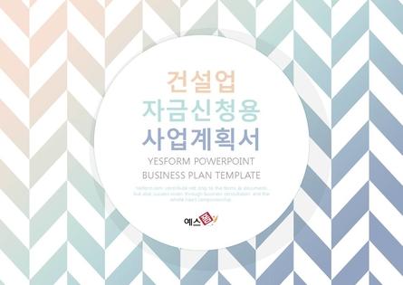 건설업 표준 사업계획서(자금신청용)(1)