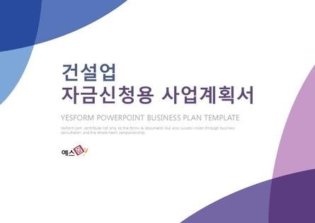 건설업 표준 사업계획서(자금신청용)(3)