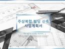 주상복합 빌딩 신축 사업계획서