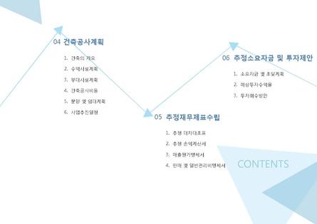 건설업 표준 사업계획서(투자유치용)_선의모임