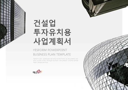 건설업 표준 사업계획서(투자유치용)(4)