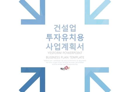 건설업 표준 사업계획서(투자유치용)(5)