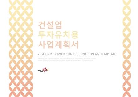 건설업 표준 사업계획서(투자유치용)_도형의 어우러짐